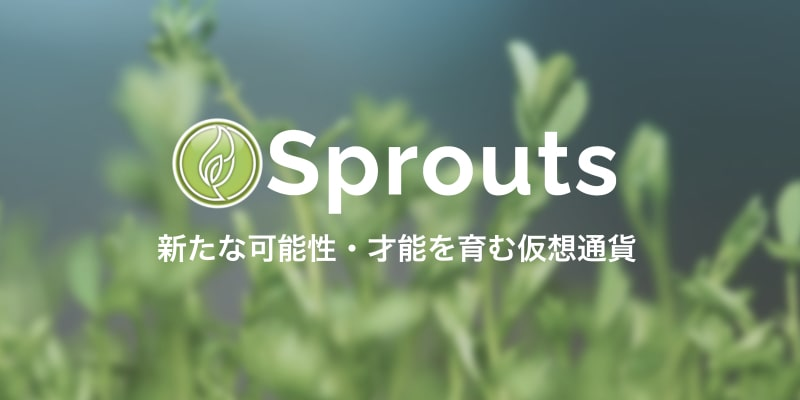 Sprouts (もやし) Eye Catch