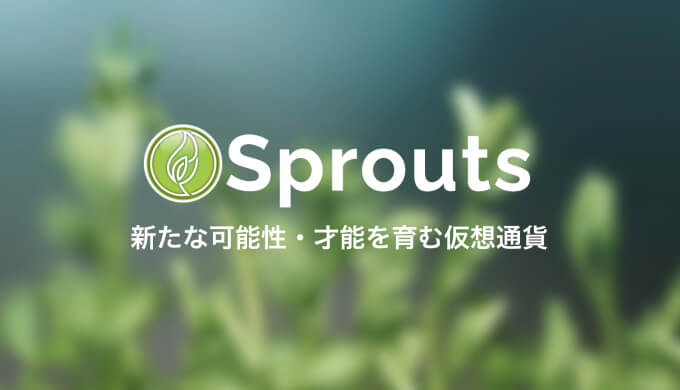 Sproutsコイン アイキャッチ